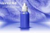 Акриловая краска VeVol №8 (ультрамарин)